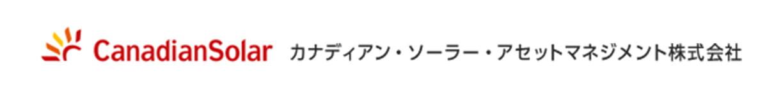 カナディアン・ソーラー・アセットマネジメント株式会社