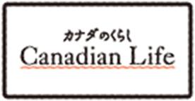 カナダのくらし Canadian Life